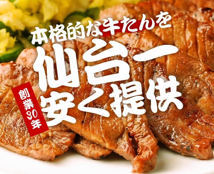 本格的な牛たんを 仙台一 安く提供